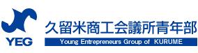 久留米商工会議所青年部 2020年度  | 久留米YEG