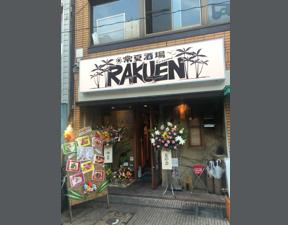 常夏酒場RAKUENの画像