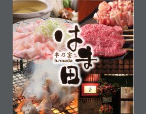 串乃宴 はま田の画像