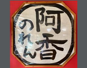 阿香のれんの画像
