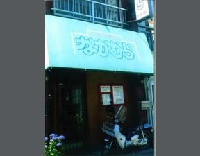 レストランなかむらの画像