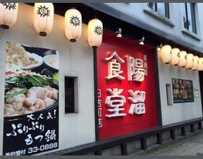 陽溜食堂日吉町店の画像