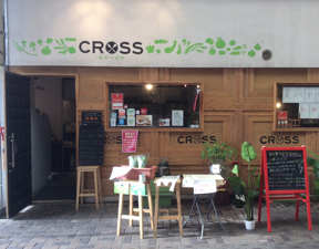 CROSS~農家の食卓~の画像
