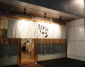 もつ鍋田しゅう久留米店の画像