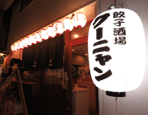 餃子酒場クーニャンの画像