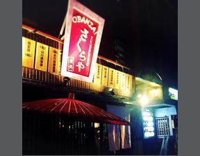 OBANZAIさくら屋の画像