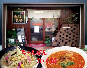 南国食堂の画像
