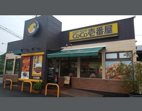 カレーハウスCoCo壱番屋 久留米合川店の画像